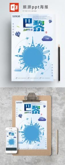 蓝色背景简约大气时尚巴黎宣传ppt海报