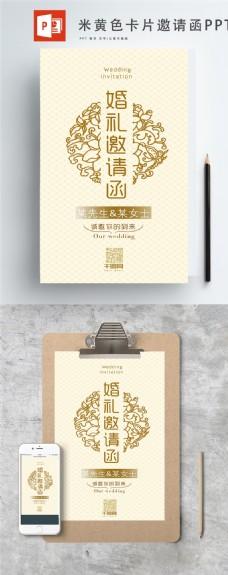 简约中式婚礼邀请函ppt