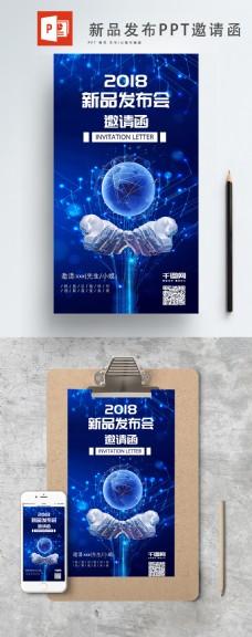 蓝色科技风新品发布会ppt邀请函