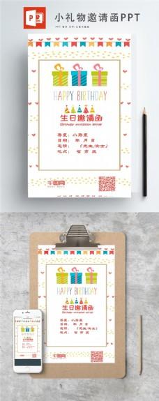 生日简约卡通可爱邀请函ppt