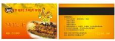 金色烤肉拌饭会员卡