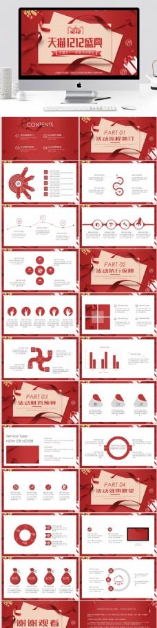 红色创意风双12促销活动策划PPT模板
