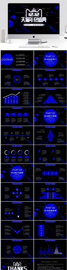 抖音故障风双12促销活动策划PPT模板