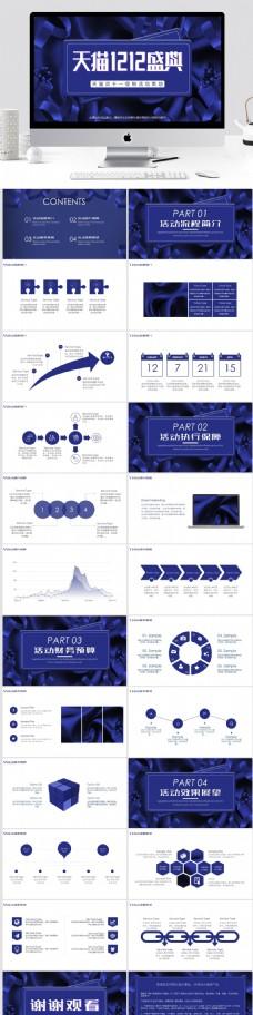 蓝色创意风双12促销活动策划PPT模板