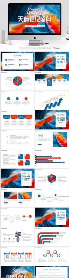 炫酷创意风双12促销活动策划PPT模板