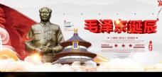 毛泽东诞辰