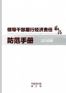 书皮 领导干部防范手册