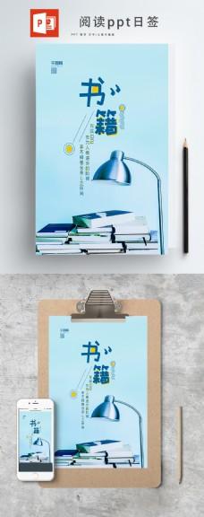 日签书籍使人进步ppt海报