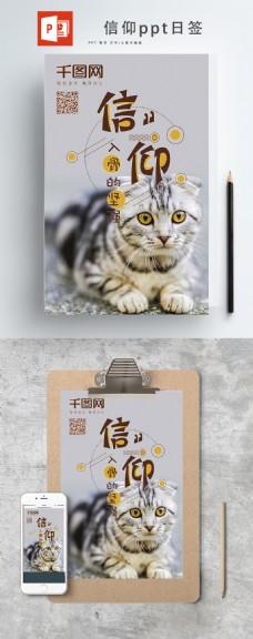 日签猫咪信仰ppt海报