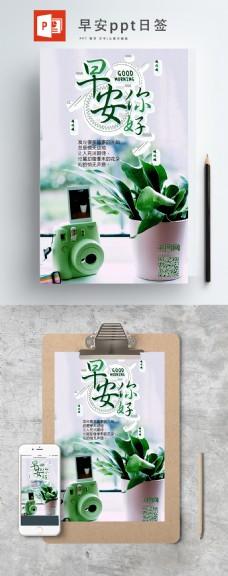 ppt早安绿植盆景梦想你好日签海报