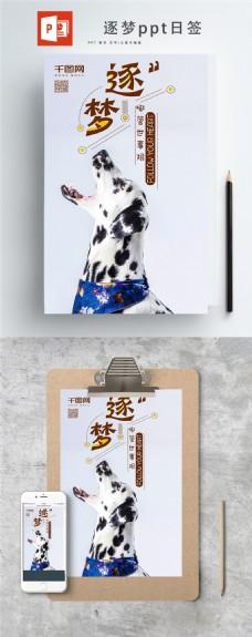 逐梦狗狗ppt日签