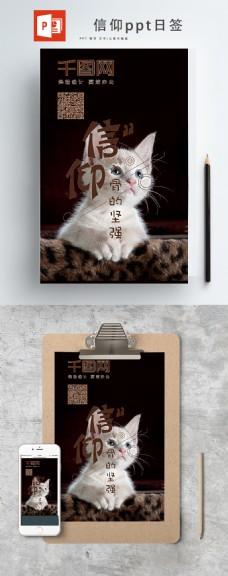 日签猫咪信仰黑色ppt海报