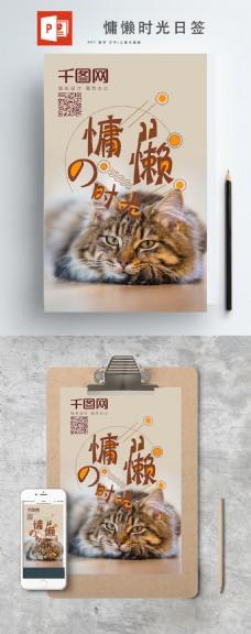 日签慵懒时光猫咪ppt海报
