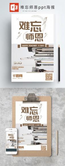 2019难忘师恩教师节日签节日ppt海报