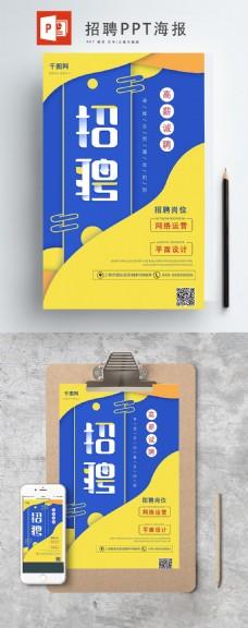 蓝黄色招聘ppt海报