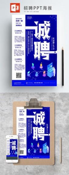 蓝色诚聘ppt海报