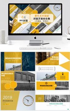 通用黄色系半图型封面页素材合集ppt模板
