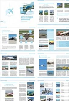 航空公司画册