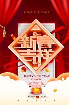 新春吉祥新年元旦春節節日海報