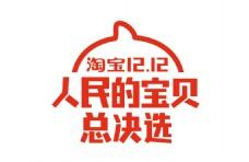 2018双十二logo