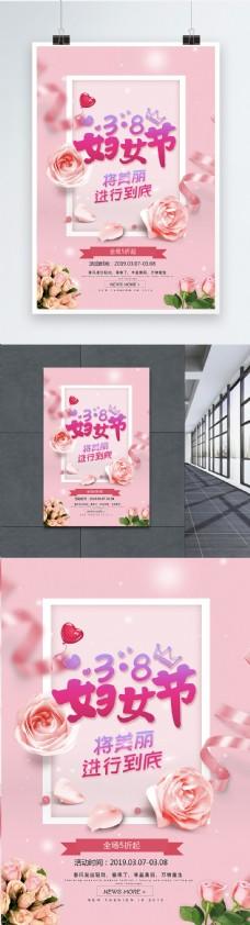 粉色唯美风三八妇女节日促销海报