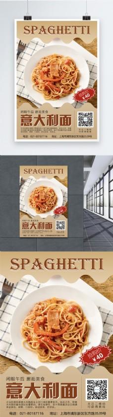 意大利面促销海报