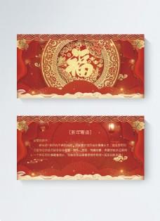 红色喜庆福字新年节日贺卡
