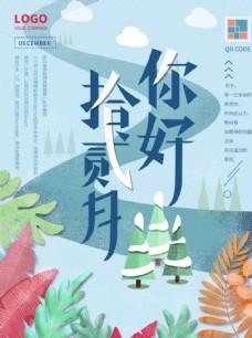 12月你好手绘简约冬季唯美海报