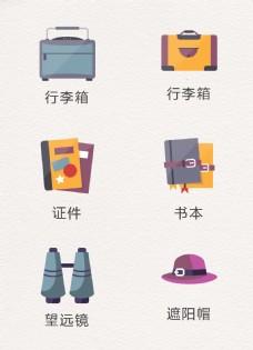 旅行元素卡通扁平化设计
