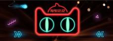 双十二电商霓虹灯天猫头海报