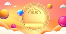 双十二电商C4D球体云海海报