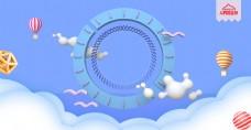 双十二电商清新蓝色C4D热气球云海海报
