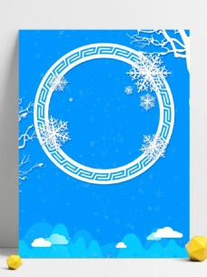 蓝色简约小雪节气背景