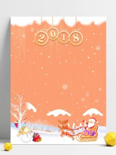 卡通雪地圣诞节橙色背景