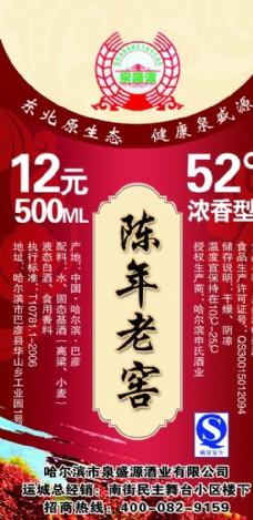 陈年老窖泉盛源酒品介绍
