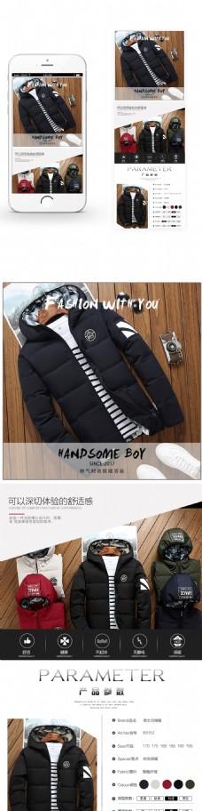 冬季立冬保暖加绒时尚帅气男士羽绒服详情页
