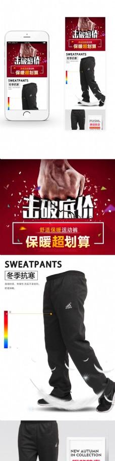 冬季男装加绒保暖时尚大气运动裤详情页