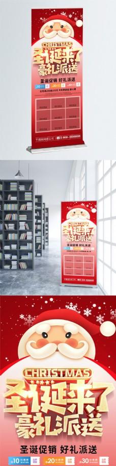 原创圣诞来了豪礼派送圣诞节促销展架