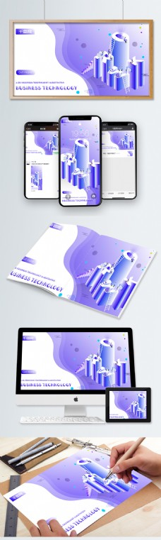 小清新蓝色渐变2.5D商务科技插画