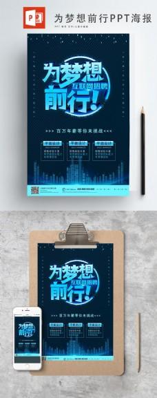 蓝色为妄图前行ppt海报