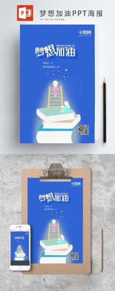 海蓝妄图加油ppt海报