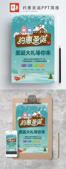 繁复约惠圣诞ppt海报