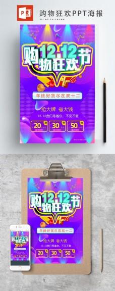 紫色购物狂欢ppt海报