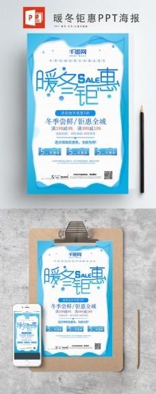 蓝色暖冬钜惠ppt海报