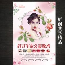 韩式半永久定妆术海报