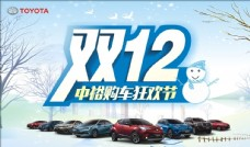 双12购车狂欢节