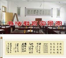 书法教室装饰