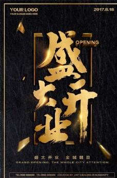 开业庆典海报