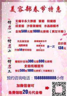 美容春节特惠海报