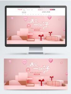 舞台气球保温杯粉色温馨简约大气海报